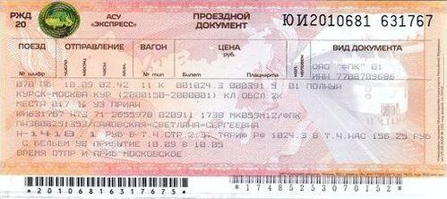 Билеты на железнодорожный